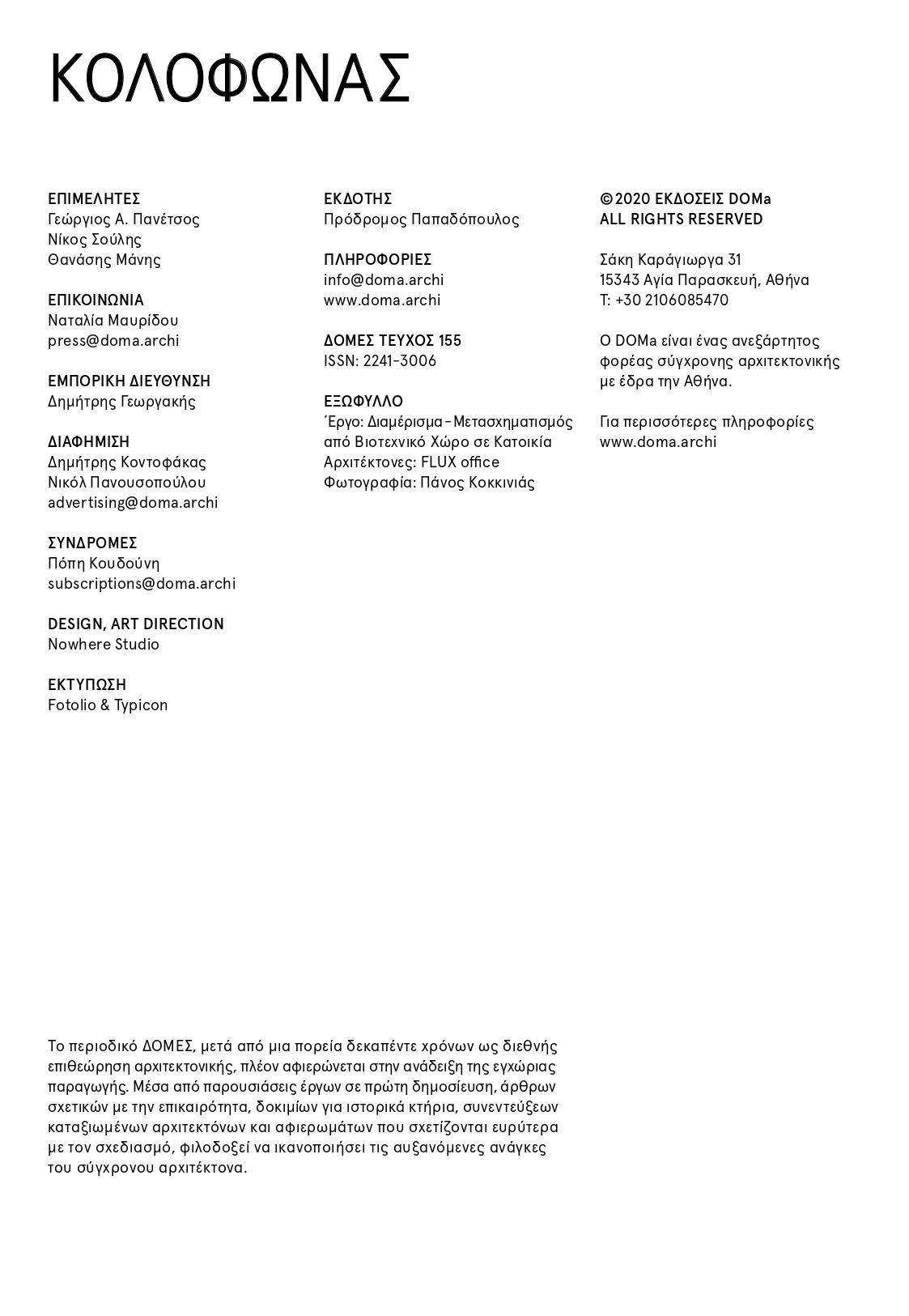 ΔΟΜΕΣ 155_Καλλιόπη Κοντόζογλου_Μετά τη Βαβέλ_page-0024