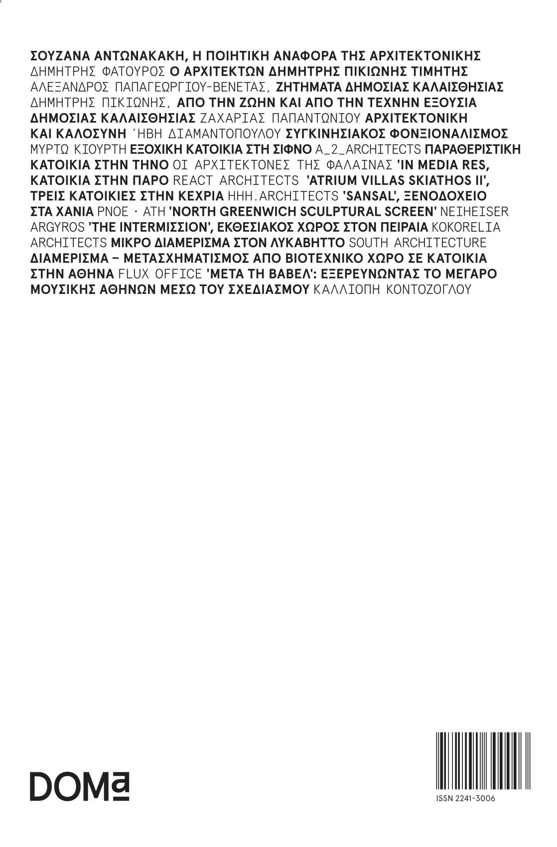ΔΟΜΕΣ 155_Καλλιόπη Κοντόζογλου_Μετά τη Βαβέλ_page-0025