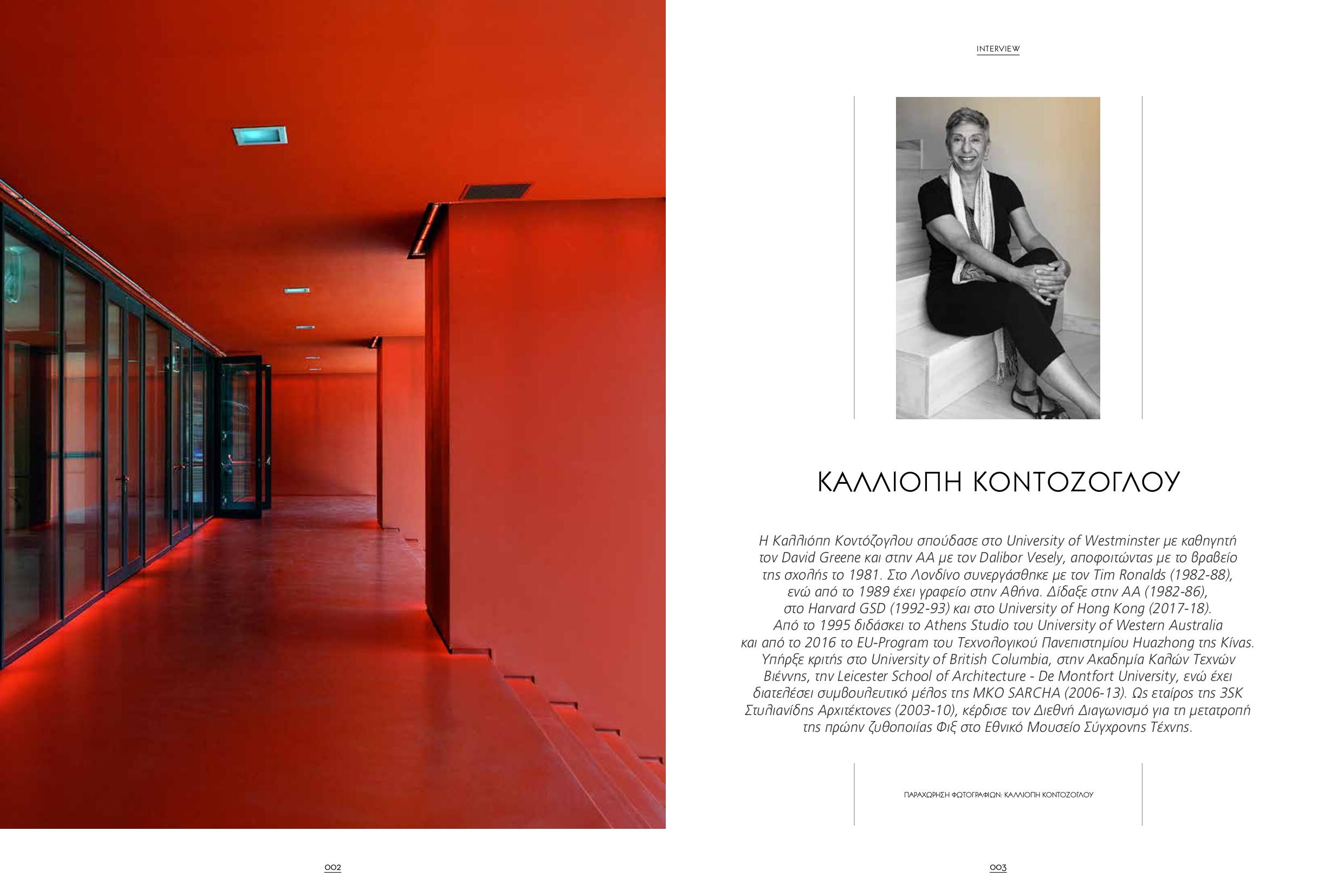 ek250_KONTOZOGLOU_INTERVIEW_page-0001
