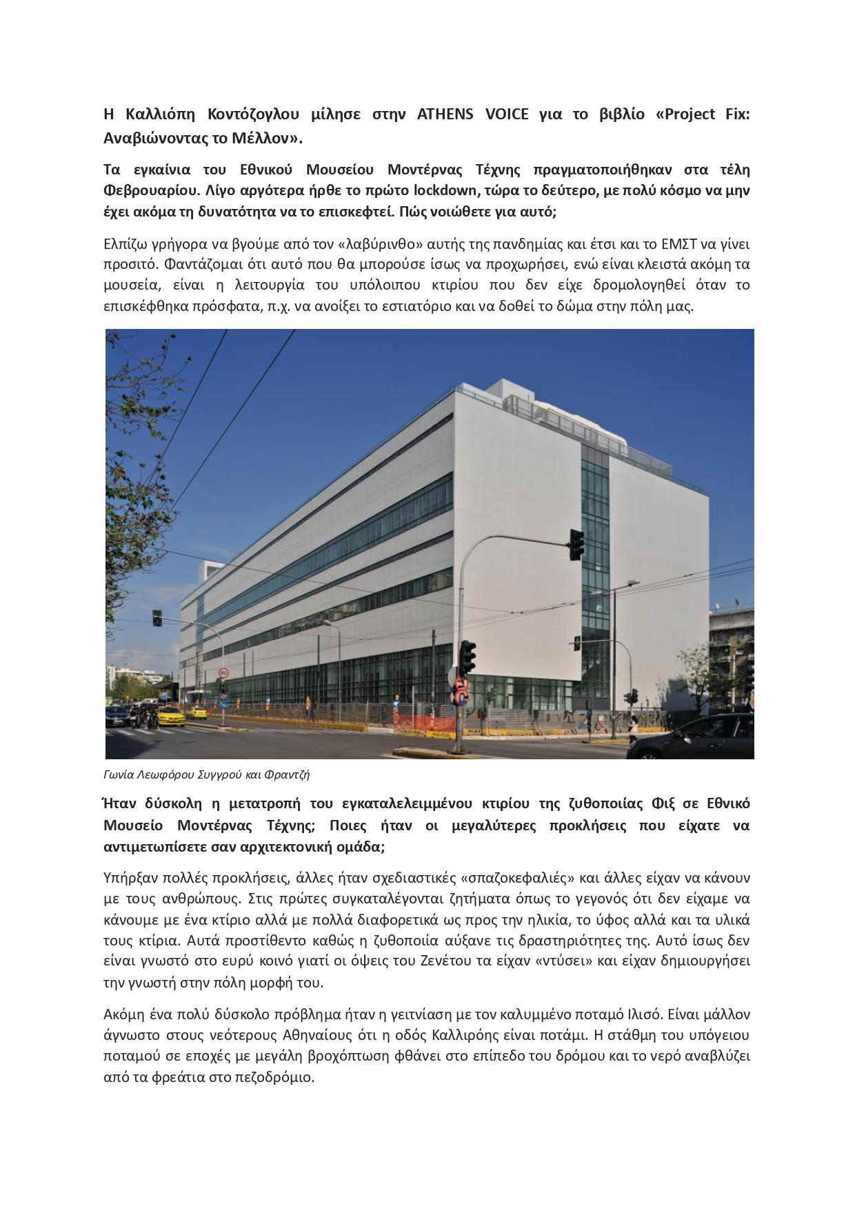 AthensVoice Kalliope Kontozoglou.docx - Google Docs_page-0002