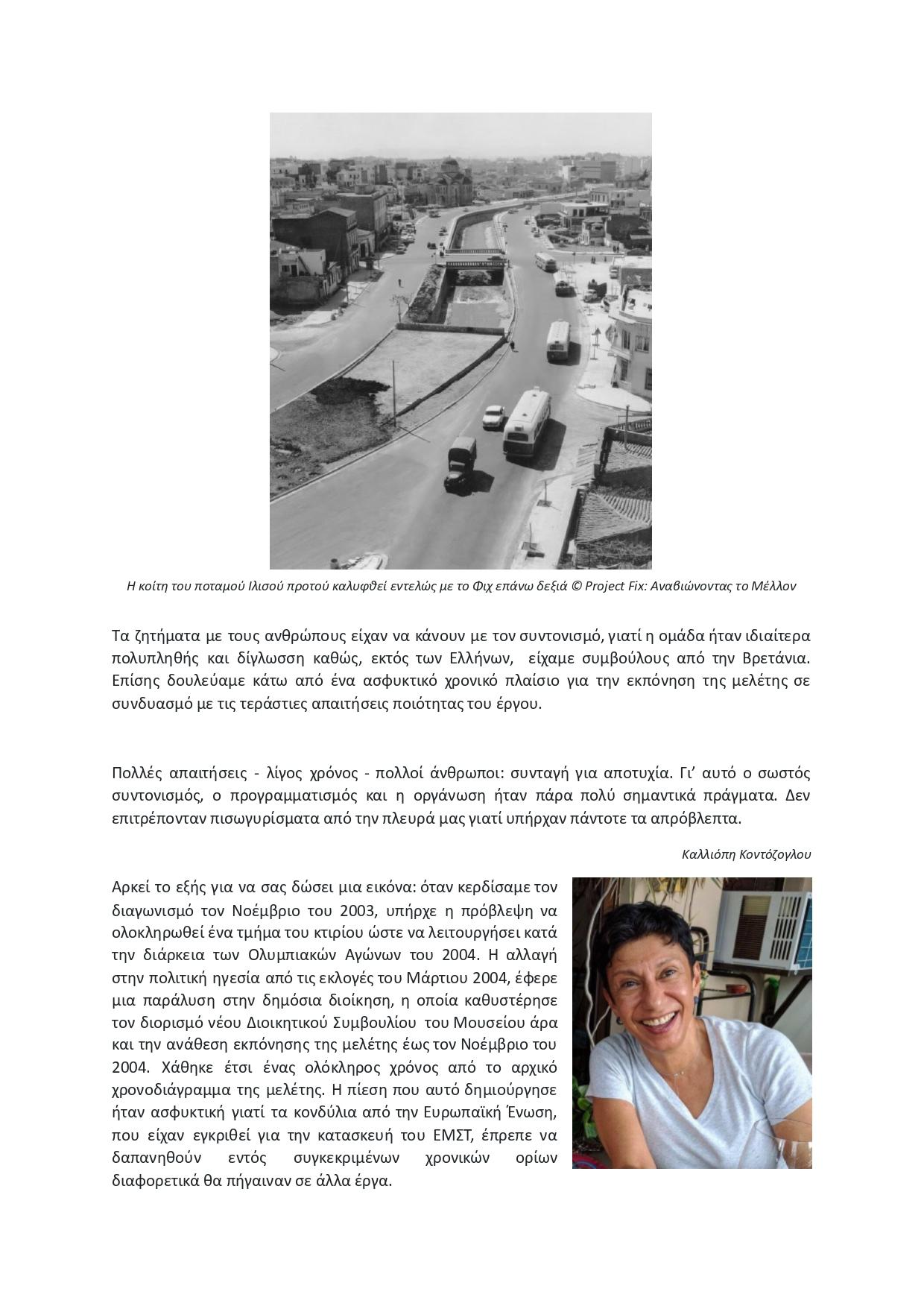 AthensVoice Kalliope Kontozoglou.docx - Google Docs_page-0003
