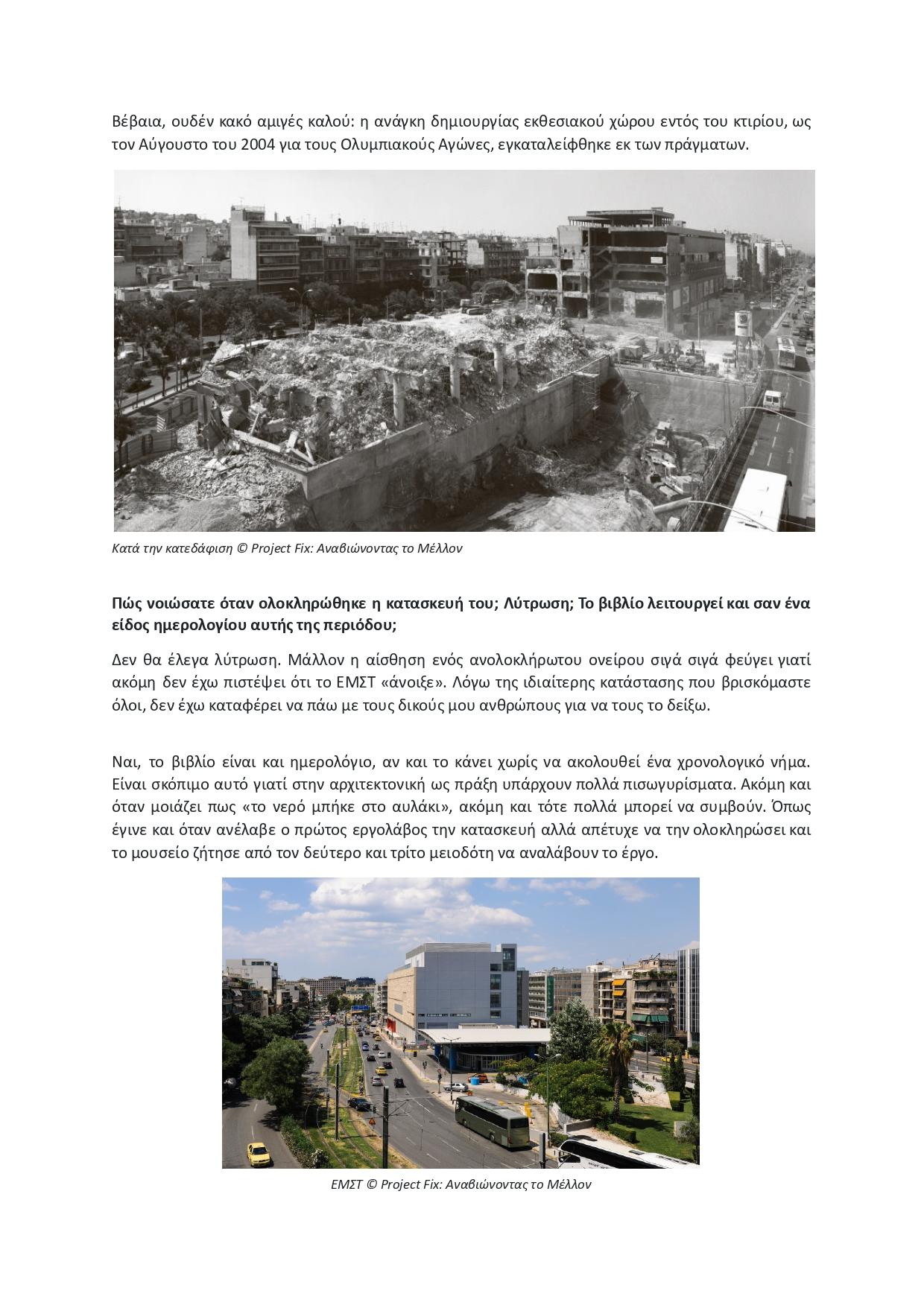 AthensVoice Kalliope Kontozoglou.docx - Google Docs_page-0004