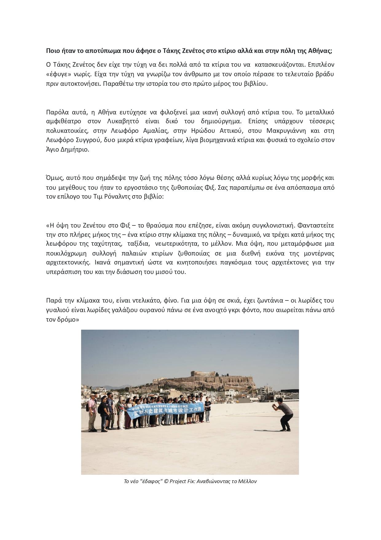 AthensVoice Kalliope Kontozoglou.docx - Google Docs_page-0005