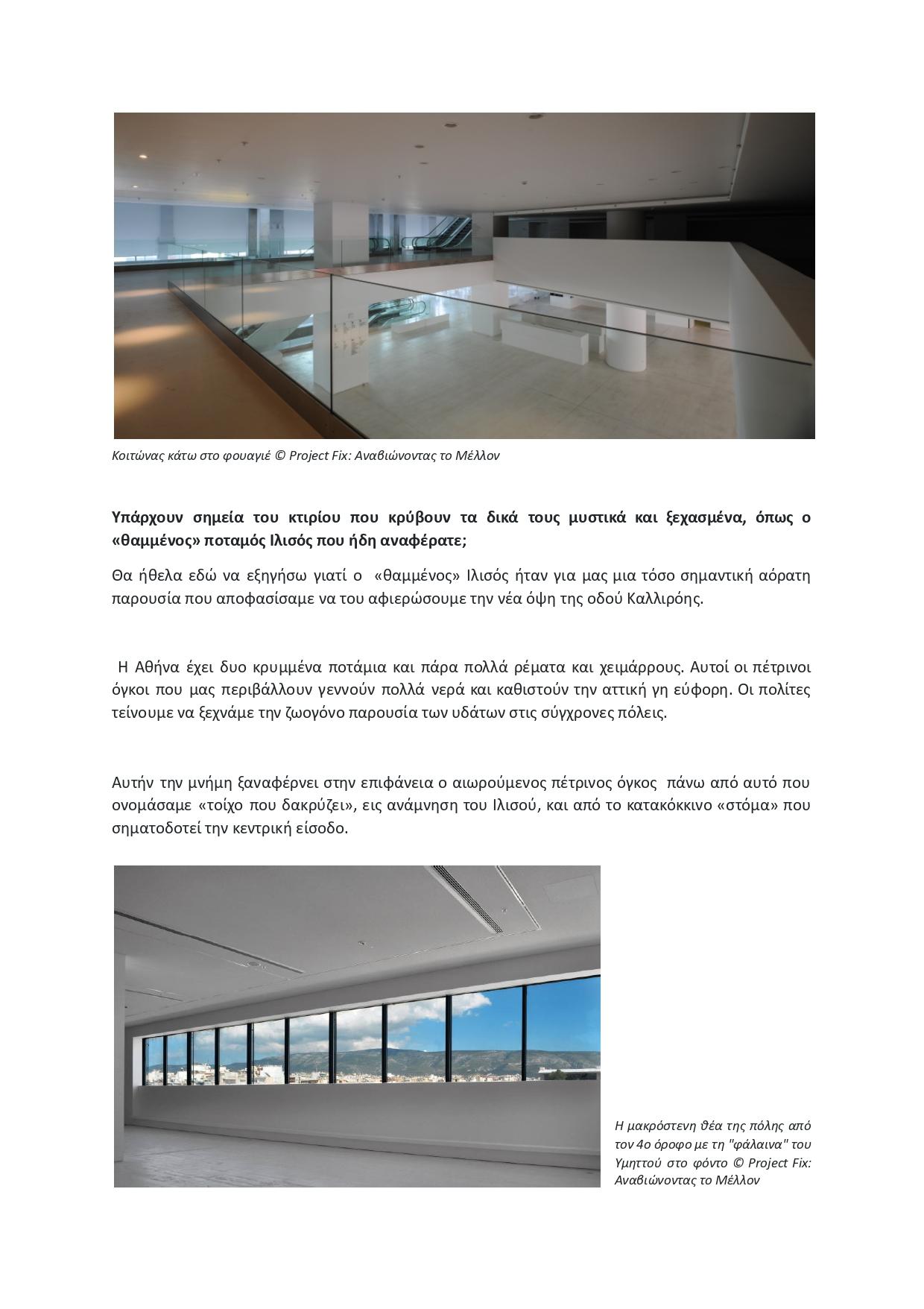 AthensVoice Kalliope Kontozoglou.docx - Google Docs_page-0006