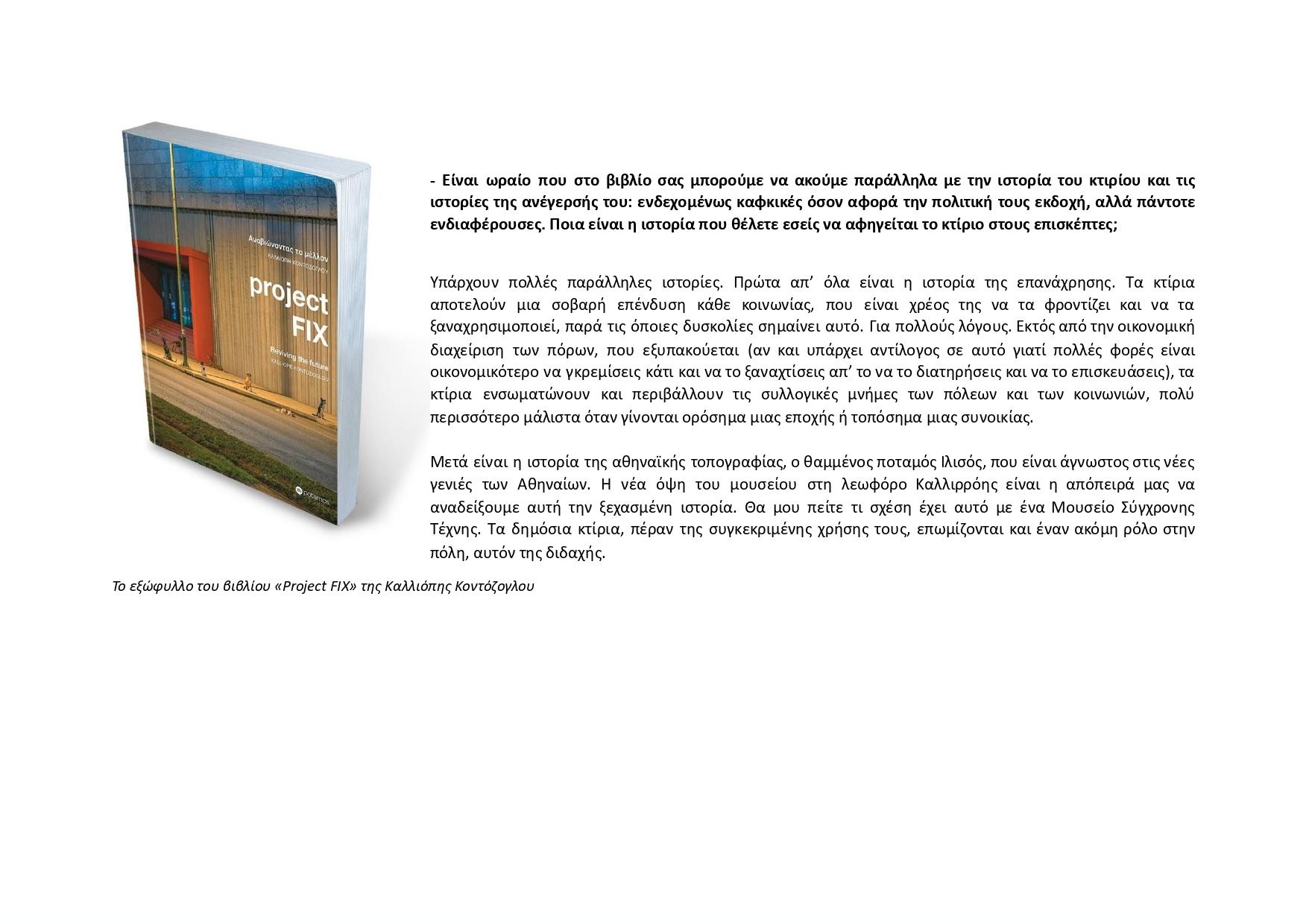 FIX PROTO THEMA_page-0003